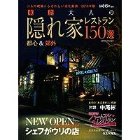 東京 大人のための隠れ家レストラン 2014年版 (saita mook)