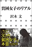 貧困女子のリアル(小学館新書)