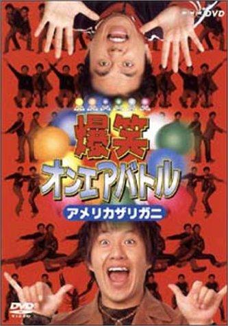 爆笑オンエアバトル アメリカザリガニ [DVD]の詳細を見る