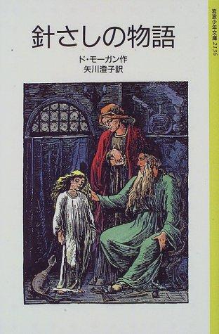 針さしの物語 (岩波少年文庫 (2136))の詳細を見る