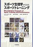 スポーツ生理学からみたスポーツトレーニング