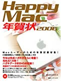Happy Mac年賀状〈2006〉
