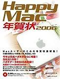 Happy Mac年賀状〈2006〉