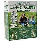 【新パッケージ】 ニュージーランドの大麦若葉 3g×30包×3箱