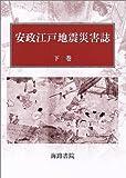 安政江戸地震災害誌〈下巻〉