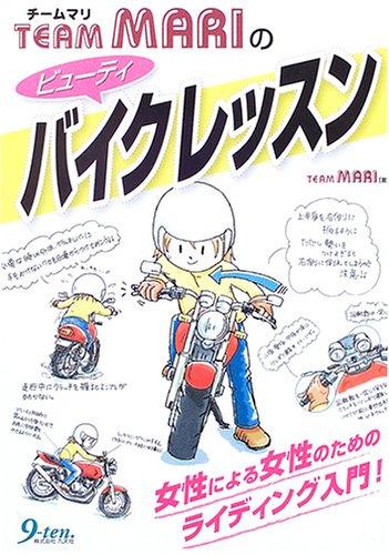 チームマリのビューティバイクレッスンの詳細を見る
