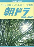ピアノソロ 中級 NHK連続テレビ小説テーマ曲集 朝ドラ 1992~2005 「ひらり」から「ファイト」まで」