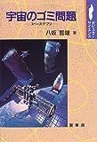 宇宙のゴミ問題―スペース・デブリ (ポピュラーサイエンス)