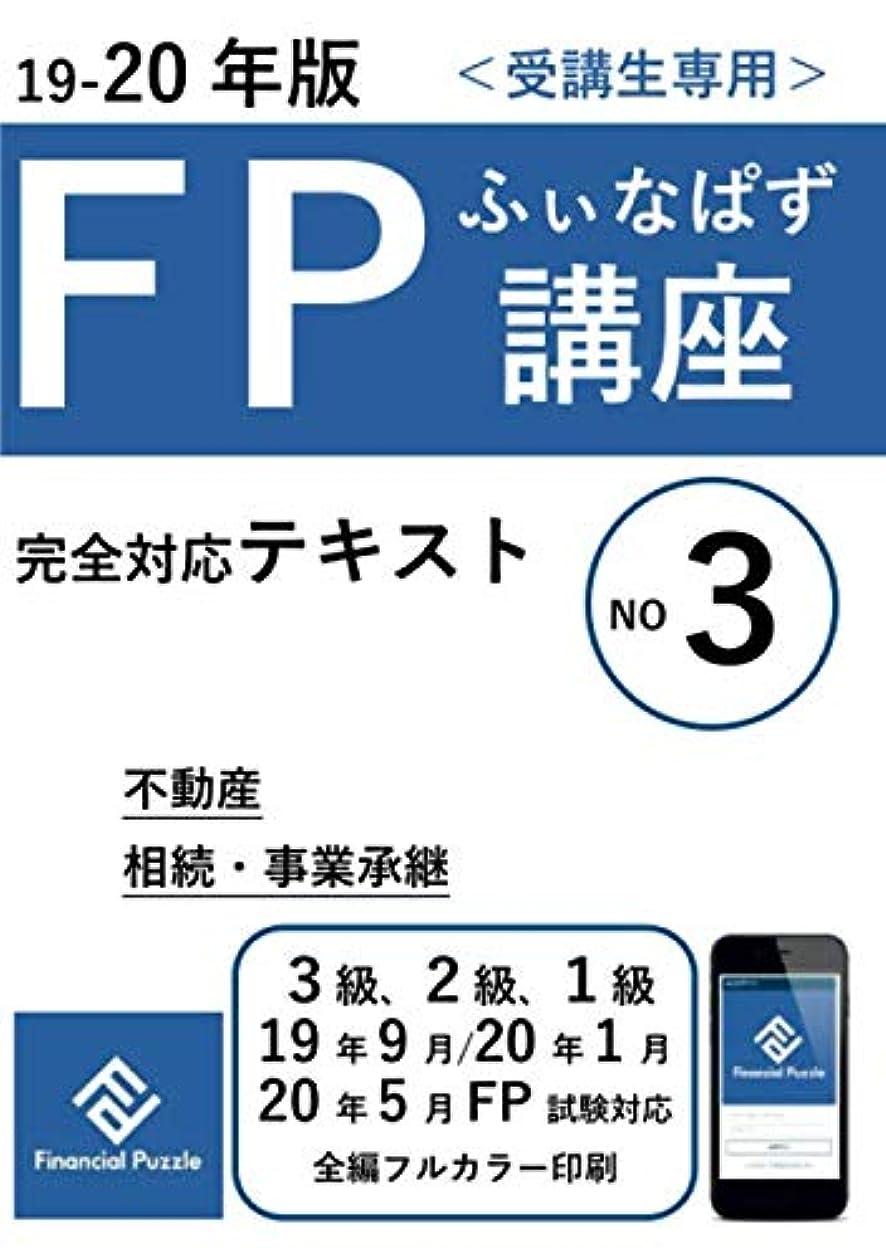コマース第四劇場ふぃなぱずFP講座完全対応テキスト2019-20年版(NO3)
