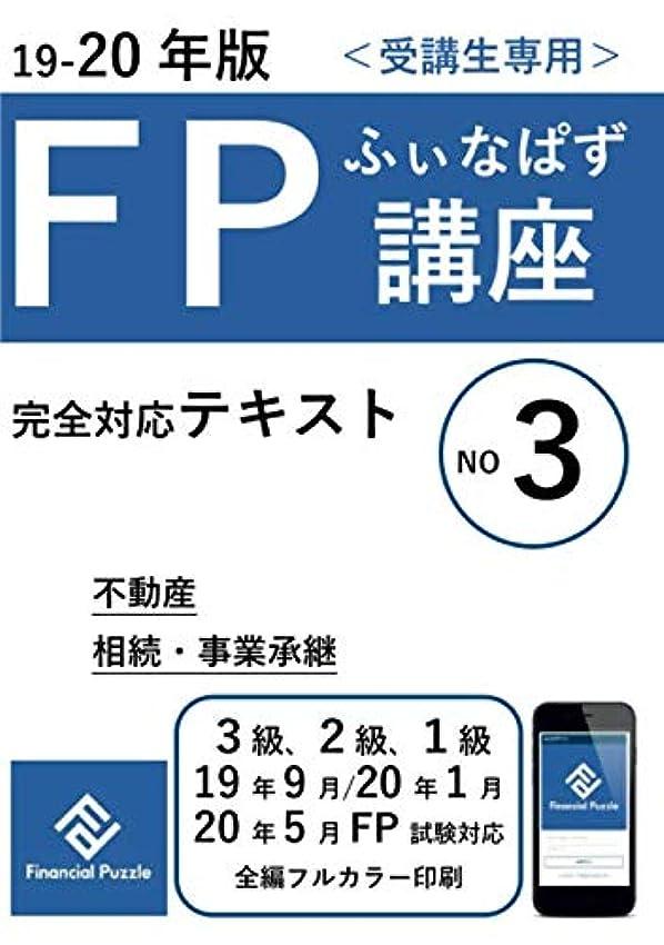 処理する破壊的な受け入れふぃなぱずFP講座完全対応テキスト2019-20年版(NO3)