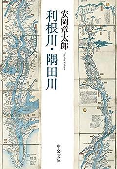 利根川・隅田川 (中公文庫 や 1-5)