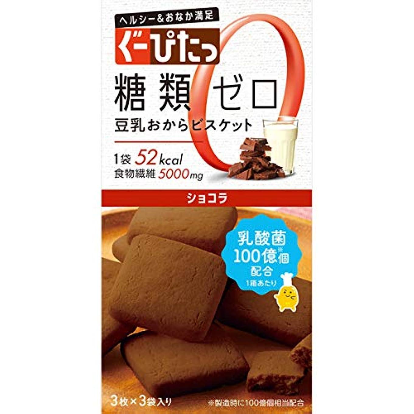 ご飯不道徳ガウンナリスアップ ぐーぴたっ 豆乳おからビスケット ショコラ (3枚×3袋) ダイエット食品