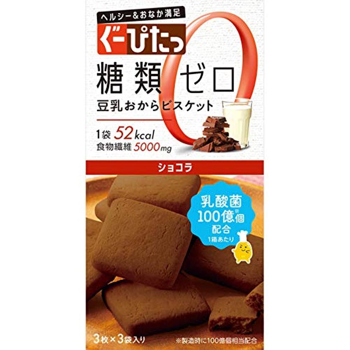 シンクエコー半円ナリスアップ ぐーぴたっ 豆乳おからビスケット ショコラ (3枚×3袋) ダイエット食品