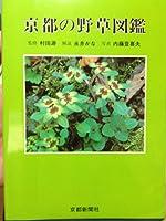 京都の野草図鑑