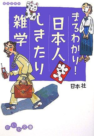 まるわかり!日本人しきたり雑学 (だいわ文庫)の詳細を見る