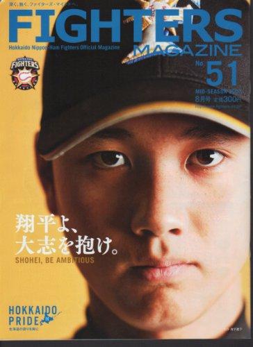 ファイターズマガジン 2013 No.51