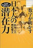 数字が明かす日本人の潜在力 (講談社SOPHIA BOOKS)