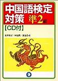 CD付 中国語検定対策 準2級