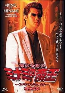 難波金融伝 ミナミの帝王(40)裏金略奪 [DVD]