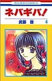 ネバギバ! (4) (花とゆめCOMICS)