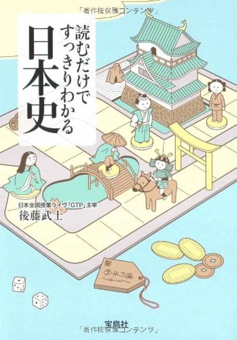 ゆるくオゾン画家読むだけですっきりわかる日本史 (宝島社文庫)