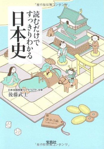 読むだけですっきりわかる日本史 (宝島社文庫)の詳細を見る