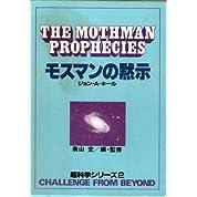 モスマンの黙示 (1984年) (超科学シリーズ〈2〉)