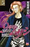 9番目のムサシミッション・ブルー 5 (ボニータコミックス)