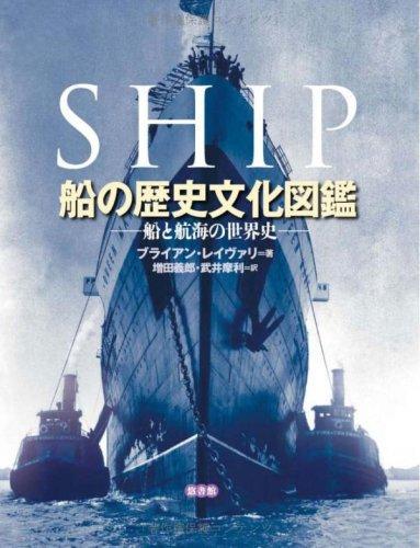 船の歴史文化図鑑の詳細を見る
