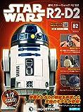 スター・ウォーズ R2-D2 82号 [分冊百科] (パーツ付)