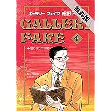 ギャラリーフェイク(4)【期間限定 無料お試し版】 (ビッグコミックス)