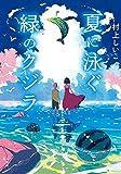 夏に泳ぐ緑のクジラ (創作児童読物)