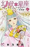 幻獣の星座~星獣編~ 4 (プリンセスコミックス)