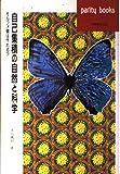 自己集積の自然と科学―モルフォ蝶は作れる? (パリティブックス)