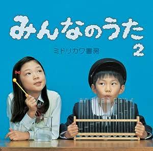 みんなのうた2(初回盤)(全曲PV収録DVD付)