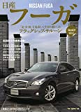 日産 フーガ (Motor Magazine Mook)