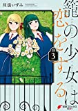 籠の少女は恋をする(3)