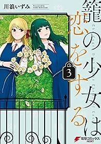 籠の少女は恋をする(3) (電撃コミックスNEXT)
