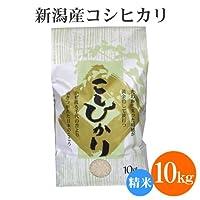 新米 29年産 新潟米コシヒカリ ECO・エコパック(エコ梱包・簡易包装) 白米(精米) 10kg
