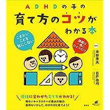 ADHDの子の育て方のコツがわかる本 (健康ライブラリー)