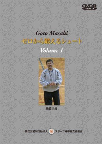 後藤正規 ゼロから鍛えるシュート Volume 1 [DVD]