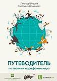 Путеводитель по главным марафонам мира: World Marathon Majors (Russian Edition)