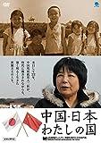 中国・日本 わたしの国[DVD]