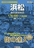 街の達人 浜松 便利情報地図 (でっか字 道路地図 | マップル)