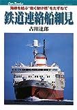 鉄道連絡船細見 (キャンブックス)