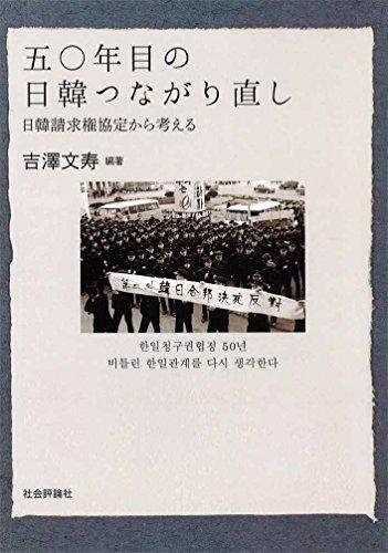五〇年目の日韓つながり直し  -日韓請求権協定から考える