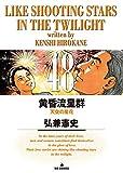 黄昏流星群 48 (ビッグコミックス)