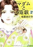 マダムとお遊戯 2 (F COMICS)