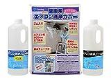3点セット 壁掛用 エアコン洗浄カバー KB-8016アルミフィンクリーナー (1.0kg) エアコン洗浄プロ505 (業務用プロ仕様) エアコン洗浄剤・リンス剤 アルミフィン・フィルターのリンス処理 (1.0kg) エアコン洗浄プロ404