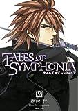 Tales of symphonia 5 (BLADE COMICS)